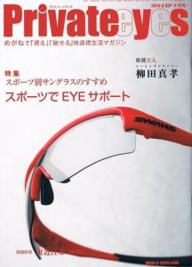 privateeyes2015