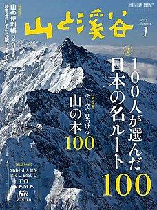 yamakei2014_12